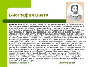 Биография Виета Франсуа Виет родился в 1540 году в городе Фонтене ле-Конт провин