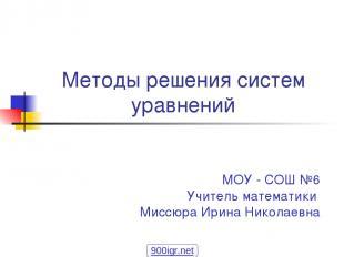 МОУ - СОШ №6 Учитель математики Миссюра Ирина Николаевна Методы решения систем у