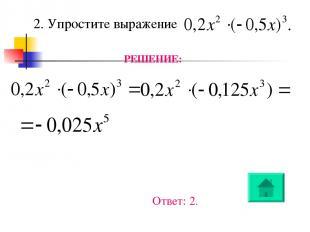 Ответ: 2. 2. Упростите выражение РЕШЕНИЕ: