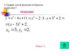 9. График какой функции изображен на рисунке? РЕШЕНИЕ: Ответ: 3.