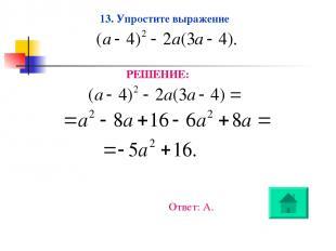 13. Упростите выражение РЕШЕНИЕ: Ответ: А.