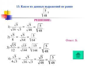 13. Какое из данных выражений не равно РЕШЕНИЕ: Ответ: Б.