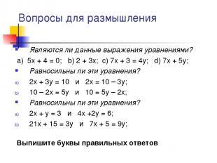 Вопросы для размышления Являются ли данные выражения уравнениями? a) 5x + 4 = 0;