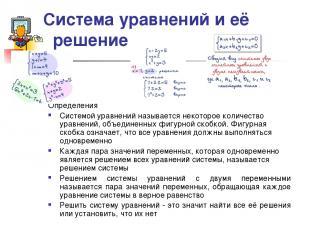 Система уравнений и её решение Определения Системой уравнений называется некотор