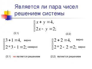 Является ли пара чисел решением системы (3;1) (2;2) верно неверно верно верно (3