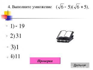 4. Выполните умножение Проверка