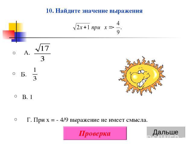 Б. В. 1 Г. При х = - 4/9 выражение не имеет смысла. А. 10. Найдите значение выражения Проверка