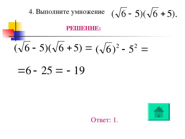 Ответ: 1. 4. Выполните умножение РЕШЕНИЕ: