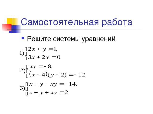 Самостоятельная работа Решите системы уравнений