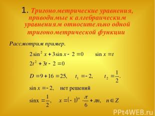 Рассмотрим пример. 1. Тригонометрические уравнения, приводимые к алгебраическим
