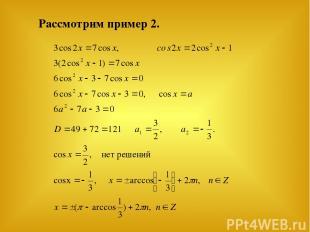 Рассмотрим пример 2.
