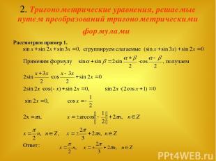 2. Тригонометрические уравнения, решаемые путем преобразований тригонометрически