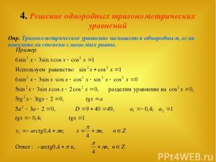 4. Решение однородных тригонометрических уравнений Опр. Тригонометрическое уравн