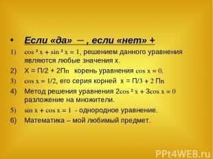 Если «да» ─ , если «нет» + cos ² x + sin ² x = 1, решением данного уравнения явл