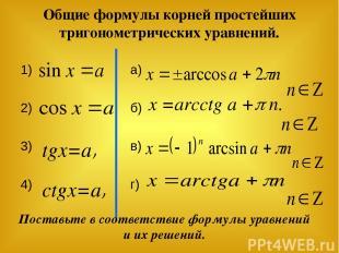 Общие формулы корней простейших тригонометрических уравнений. 1) 2) 3) 4) а) б)