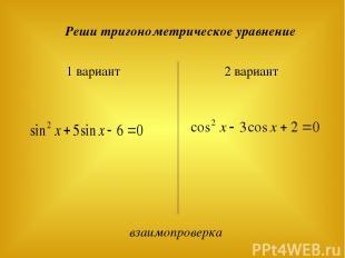 Реши тригонометрическое уравнение 1 вариант 2 вариант взаимопроверка