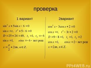 проверка 1 вариант 2вариант