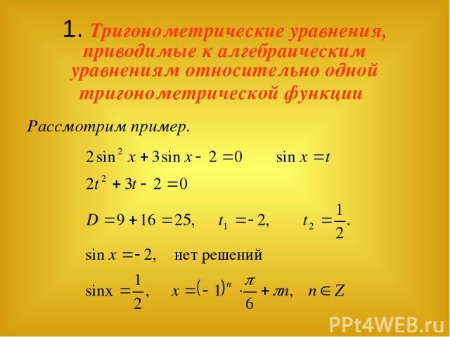 Рассмотрим пример. 1. Тригонометрические уравнения, приводимые к алгебраическим уравнениям относительно одной тригонометрической функции