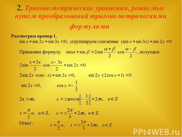 2. Тригонометрические уравнения, решаемые путем преобразований тригонометрическими формулами Рассмотрим пример 1.