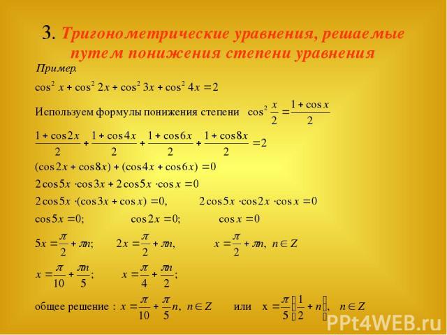 3. Тригонометрические уравнения, решаемые путем понижения степени уравнения
