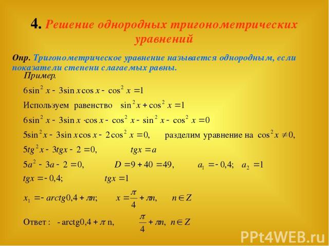 4. Решение однородных тригонометрических уравнений Опр. Тригонометрическое уравнение называется однородным, если показатели степени слагаемых равны.