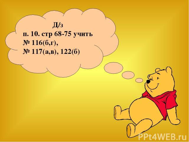 Д/з п. 10. стр 68-75 учить № 116(б,г), № 117(а,в), 122(б)