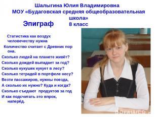 Шалыгина Юлия Владимировна МОУ «Будаговская средняя общеобразовательная школа» 8