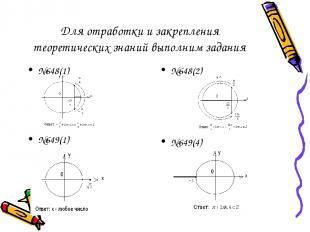 Для отработки и закрепления теоретических знаний выполним задания №648(1) №648(2