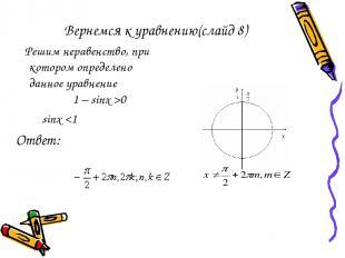 Вернемся к уравнению(слайд 8) Решим неравенство, при котором определено данное у