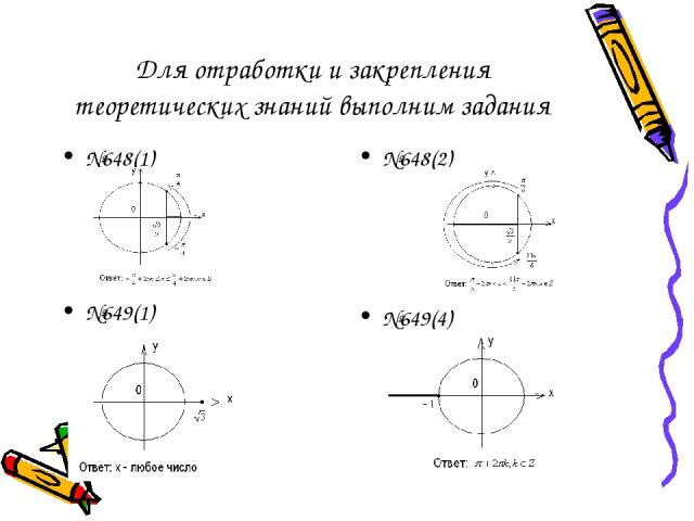 Для отработки и закрепления теоретических знаний выполним задания №648(1) №648(2) №649(1) №649(4)