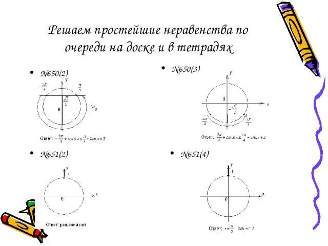 Решаем простейшие неравенства по очереди на доске и в тетрадях №650(2) №650(3) №651(2) №651(4)