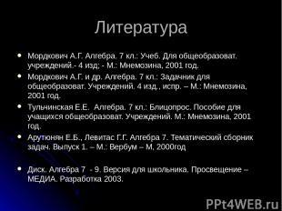 Литература Мордкович А.Г. Алгебра. 7 кл.: Учеб. Для общеобразоват. учреждений.-