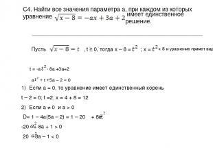 C4. Найти все значения параметра a, при каждом из которых уравнение имеет единст