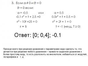 Ответ: [0; 0,4]; -0.1 Прежде всего при решении уравнения с параметрами надо сдел
