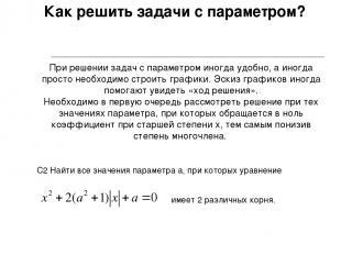 Как решить задачи с параметром? При решении задач с параметром иногда удобно, а