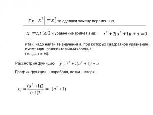 Т.к. , то сделаем замену переменных и уравнение примет вид: итак, надо найти те