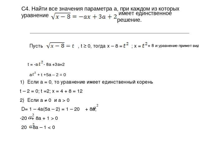 C4. Найти все значения параметра a, при каждом из которых уравнение имеет единственное решение. , t ≥ 0, тогда x – 8 = ; x = + 8 и уравнение примет вид: Пусть t = -a - 8a +3a+2 a + t +5a – 2 = 0 Если a = 0, то уравнение имеет единственный корень t –…
