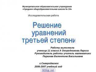 Муниципальное образовательное учреждение «Средняя общеобразовательная школа № 24