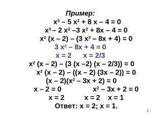 * Пример: х3 – 5 х2 + 8 х – 4 = 0 х3 – 2 х2 –3 х2 + 8х – 4 = 0 х2 (х – 2) – (3 х