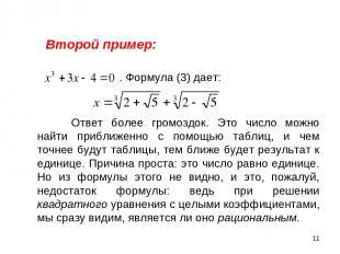 * Второй пример: . Формула (3) дает: Ответ более громоздок. Это число можно найт