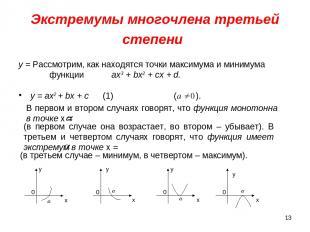 * Экстремумы многочлена третьей степени у = ах2 + bх + с (1) ( ). у = Рассмотрим