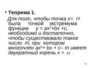 * Теорема 1. Для того, чтобы точка х= была точкой экстремума функции у = ах2+bх