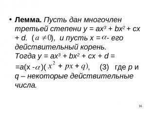 * Лемма. Пусть дан многочлен третьей степени у = ах3 + bx2 + сх + d. ( ), и пуст