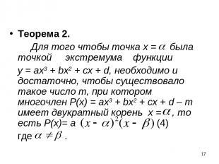 * Теорема 2. Для того чтобы точка х = была точкой экстремума функции у = ах3 + b