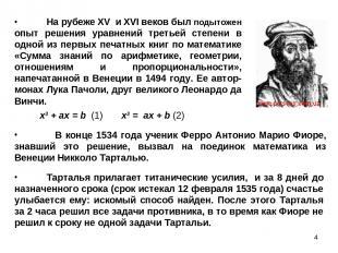 * На рубеже XV и XVI веков был подытожен опыт решения уравнений третьей степени