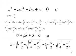 * х3 + рх + q = 0 (1) (2)