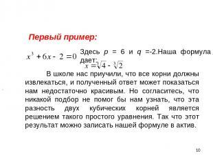 * Первый пример: Здесь р = 6 и q = -2. Наша формула дает: В школе нас приучили,