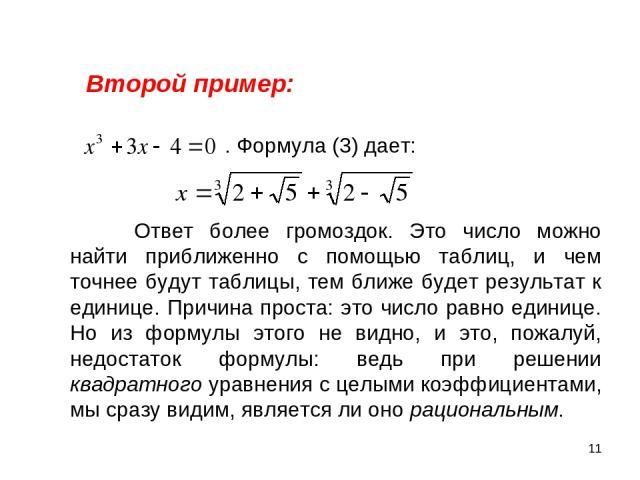 * Второй пример: . Формула (3) дает: Ответ более громоздок. Это число можно найти приближенно с помощью таблиц, и чем точнее будут таблицы, тем ближе будет результат к единице. Причина проста: это число равно единице. Но из формулы этого не видно, и…