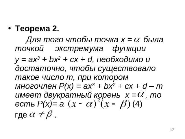 * Теорема 2. Для того чтобы точка х = была точкой экстремума функции у = ах3 + bx2 + сх + d, необходимо и достаточно, чтобы существовало такое число m, при котором многочлен P(x) = ах3 + bx2 + сх + d – m имеет двукратный корень х = , то есть P(x)= a…