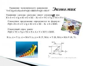 Экономика Уравнениеэкономическогоравновесия Y=C+Ig+G+Xn+S=P×QS=ВВП=P×QD=M×
